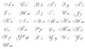 letters of the alphabet cursive lowercase alphabet fonts to print