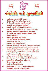 wedding quotes gujarati new wording gujar with marathi wedding invitation wording sl
