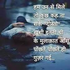 quotes shayari hindi hindi quotes shayari google hindi shayari pinterest