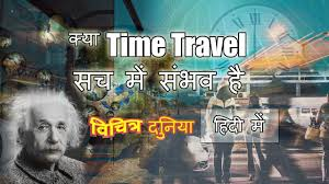 is time travel really possible images Is time travel really possible in hindi jpg