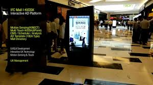 ifc mall i kiosk 1 on vimeo