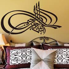popular islamic wall art stickers buy cheap islamic wall art dctop high quality islamic wall stickers islamic wall art vinyl sticker muslim islamic designs home decoration