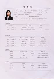 Teaching English Abroad Resume Sample by Example Resume Resume Korean Format