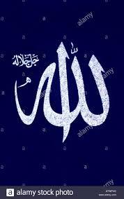 allah in arabic script stock photo royalty free image 16399575