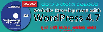 wordpress tutorial video in tamil sinhala computer video tutorials and free ict courses in sri lanka