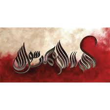 Islamic Wall Art U0026 Canvas by Islamic Canvas Art Of Shahada In Stunning Calligraphy Salam Arts