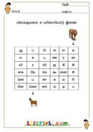 download free learn tamil alphabet activity workbook tamil
