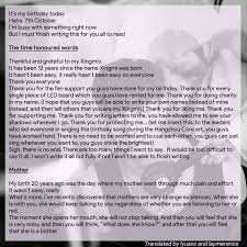 yixing u0027s long letter weibo post to fans 1 minute into his 25th