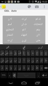 arabic keyboard for android arabic dictionary emoji keyboard apk free tools app