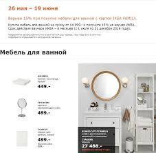 Ikea Family Schlafzimmer Aktion Promotions Rabatte Und Verkäufe In 2016 Jahren May