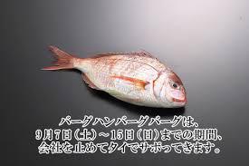 駑ission cuisine tf1 会社業務を全停止させてタイに行くご報告 京都大丸シモダの残念展
