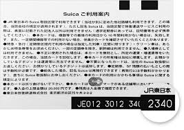 Iphone Cannot Take Photo Set Up A Suica Card In Apple Pay Apple Support