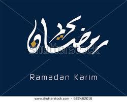 ramadan kareem logo script ramadhan karim stock vector 622462016