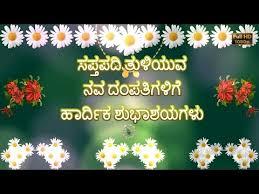 Wedding Wishes Kannada Wedding Wishes Sms In Marathi เว บแทงบอลและหวยอ นด บ 1 ของไทย