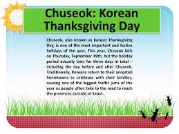 ppt chuseok korean thanksgiving day powerpoint presentation
