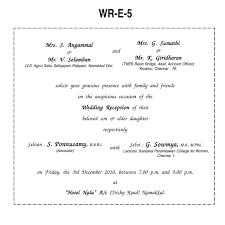 Reception Invitation Cards Jain Wedding Invitations In English Hindu Wedding Invitation Card