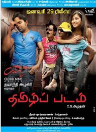 Tamil padam high quality DVD