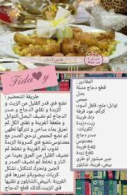 cuisine plus tv recettes épinglé par algerien sur طبخ جزائري ومختلف