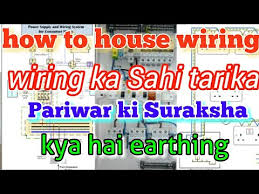 house wiring basics in india in hindi how to house wiring in hindi
