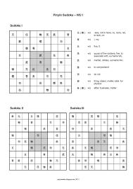 pinyin sudoku juni 2011