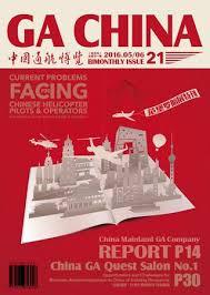 si鑒e plus air ga china magazine farnborough air special 中国通航博览 by