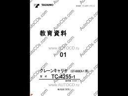tadano crane carrier chassis tc 4255 1 service manual service