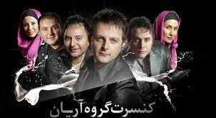 بهترین گروه موسیقی ایران= گروه آرین که همراه معروف ترین خواننده خارجی کنسرت اجرا کردن