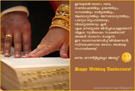 wedding wishes quotes in malayalam wedding wishes quotes in malayalam