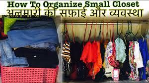 how to organize small closet कपड क अलम र क