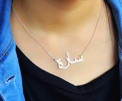 arabic name necklace online shop custom personalized 925 sterling silver arabic name