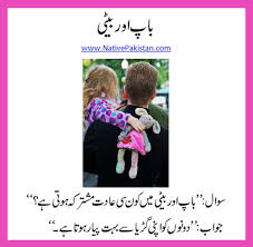 daughter quotes in urdu inspiring mother daughter quotes