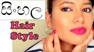 srilankan hairstyle ස හල quick easy hair do in sinhala sri lanka youtube