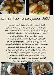 recherche recette de cuisine résultat de recherche d images pour مملحات لام وليد