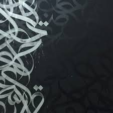 261 best calligraphy خط images on pinterest islamic art