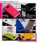 Toàn Quốc - Bao da, Ốp lưng cao cấp: HTC, SAMSUNG (<b>Galaxy S2</b> <b>...</b>