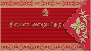 marriage invitation card how to design a wedding invitation card front page in tamil