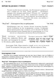 transliterated siddur israel book shop complete siddur shaarei tefillah gates of prayer