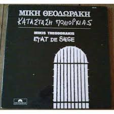 the state of siege mikis theodorakis in a state of siege vinyl lp album at discogs