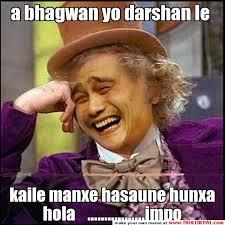 Koala Meme Generator - a bhagwan yo darshan le kaile manxe hasaune hunxa hola