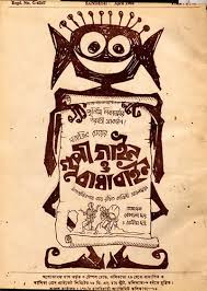 21 posters that prove satyajit ray was far ahead of his time
