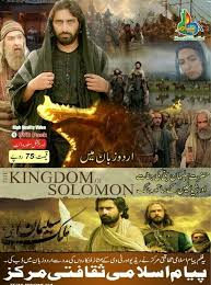 film tentang nabi abraham the kingdom solomon film kisah nabi sulaiman subtitle indonesia