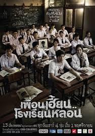 film hantu thailand subtitle indonesia thirteen terrors indonesia download film horor thailand thirteen