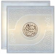 Muslim Wedding Card Islamic Wedding Card Islamwedding Twitter