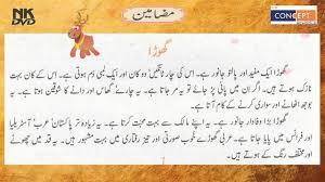 Example Of Argumentative Essay On Animal Testing Essay On Domestic Animals Essay Of Horse Urdu Learning
