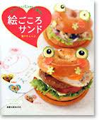 am駭agement cuisine couloir 旭屋出版 食と料理の出版社 絵ごころママのプレゼント企画