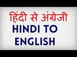 Comfortable Google Translate Image Result For Google Translate English To Hindi Software Free