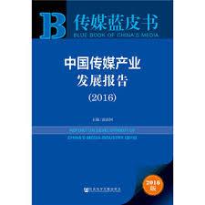 si鑒e social samsung 传媒蓝皮书 中国传媒产业发展报告 2016 崔保国著 简介 书评 在线
