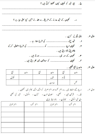 urdu worksheet for grade 1 class home work worksheets paf juniors