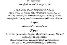 sikh wedding invitations our wording templates madhurash