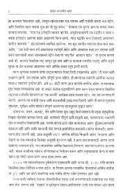 mazya swapnatil bharat essay in marathi